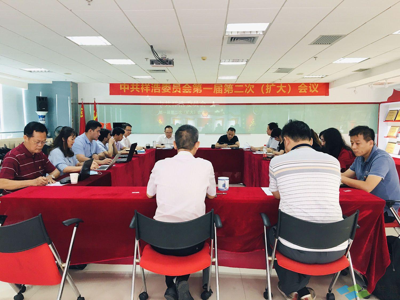 中共祥浩委员会召开第一届第二次(扩大)会议着重提升质量管理(图1)